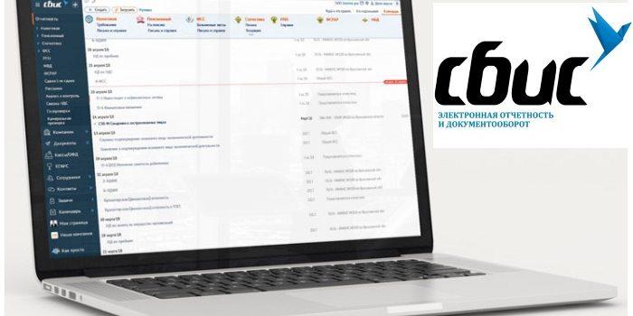 Программа СБИС для сдачи электронной отчетности