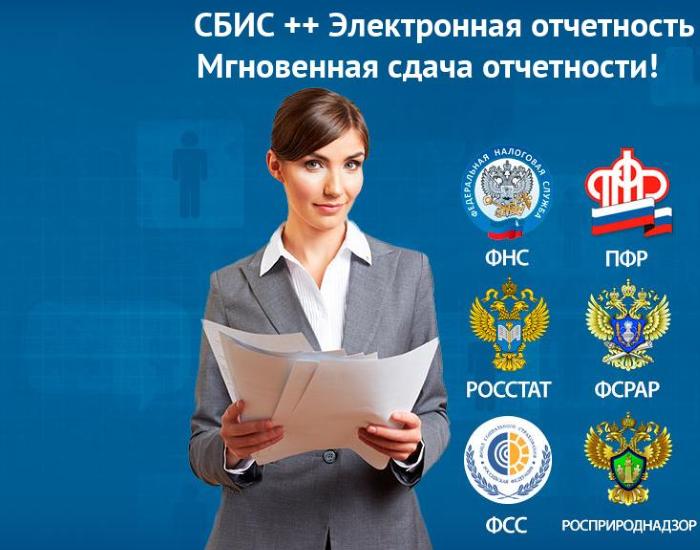 Сдача электронной отчетности через СБИС