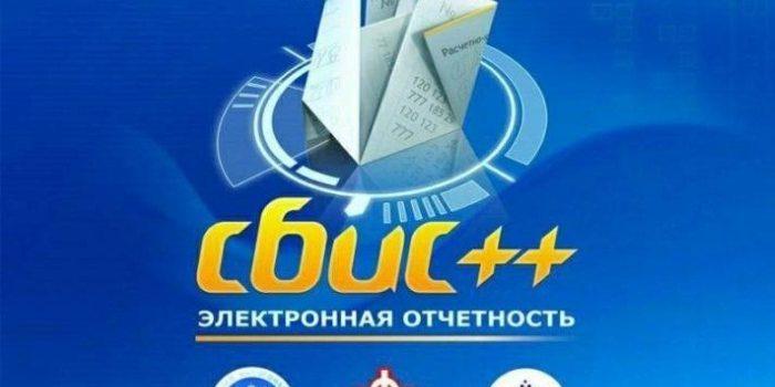 Программа СБИС тарифы на установку