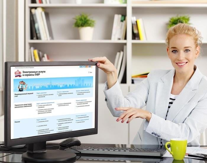 Программа СБИС электронная отчетность в ПФР